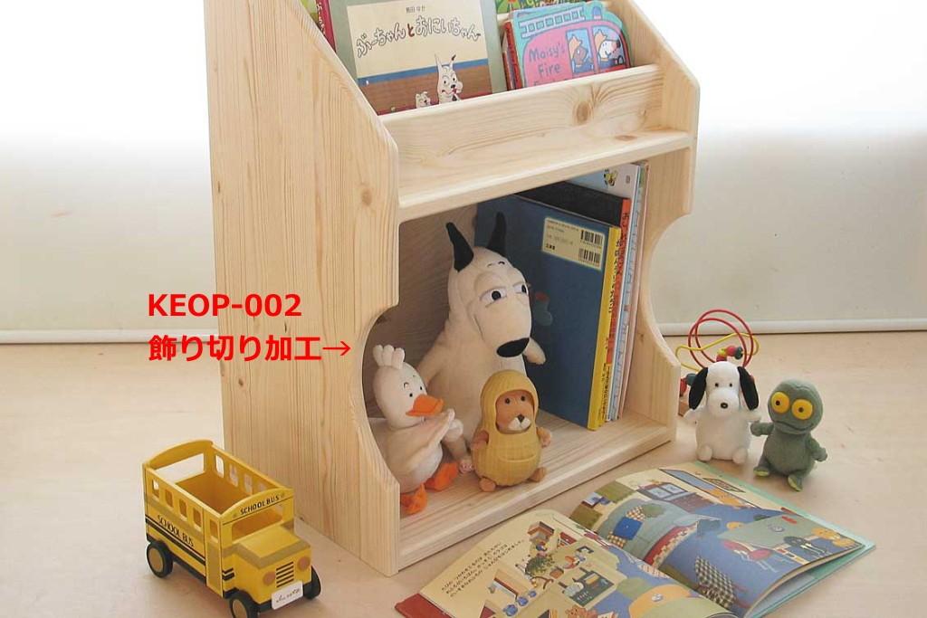 側板の飾り切り加工(KEOP-002)