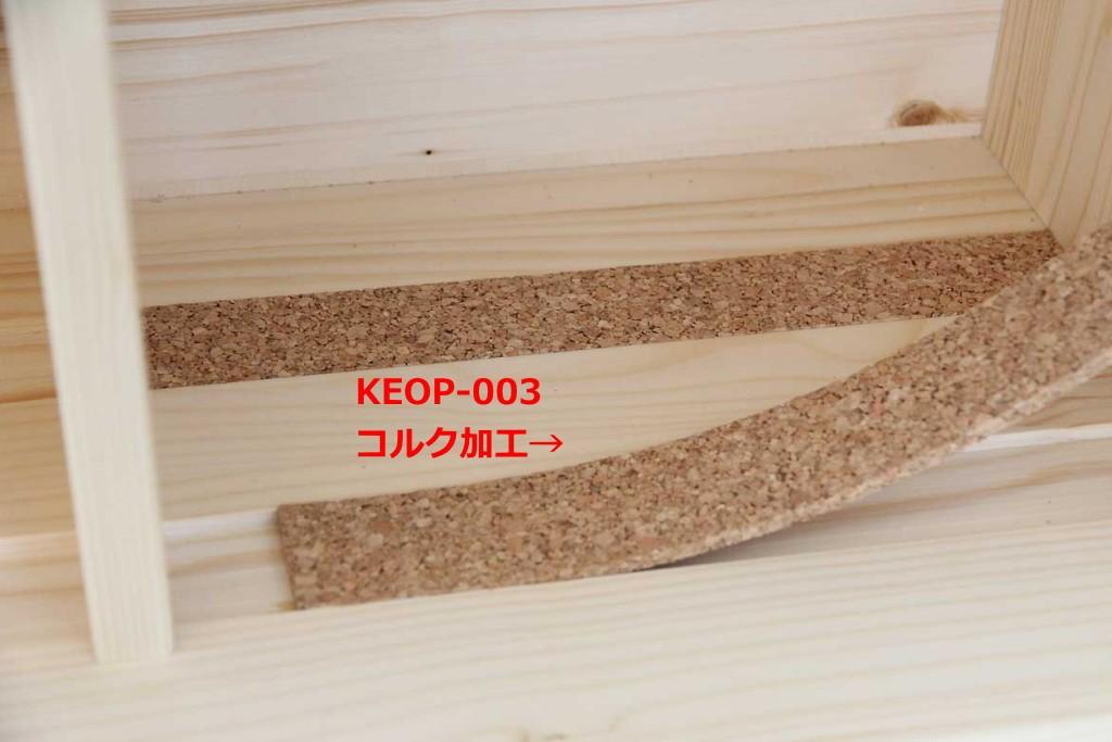 コルク加工(KEOP-003)