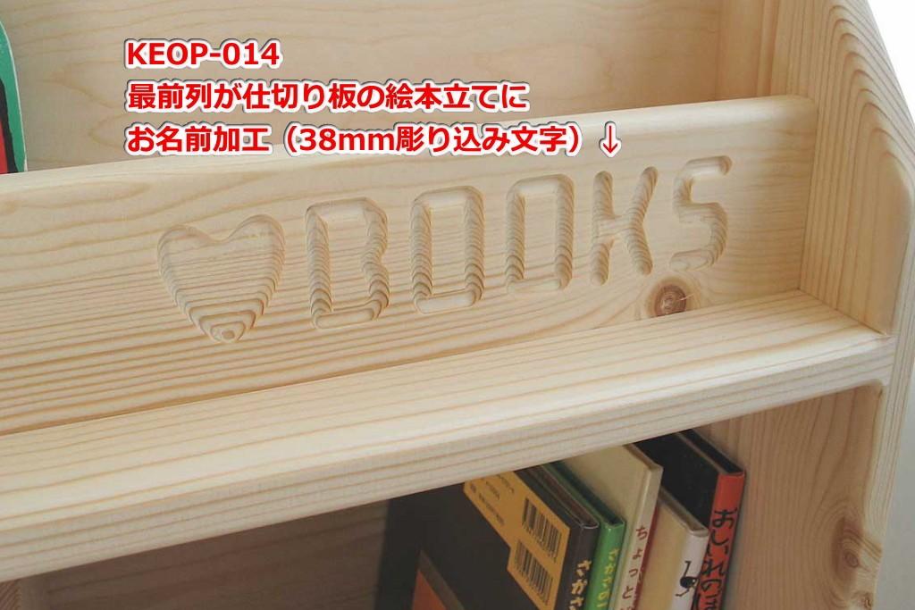 お名前加工・SP以外用(KEOP-014)