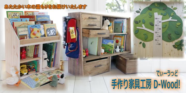 手作り家具工房D-Wood!のトップページです