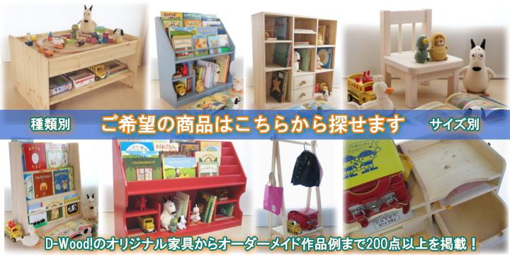 手作り家具・商品カテゴリー一覧のページへ