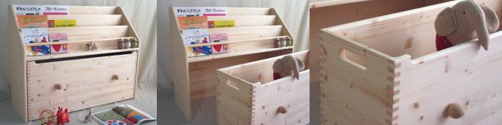 おもちゃ箱付き絵本立て1(OD-109)