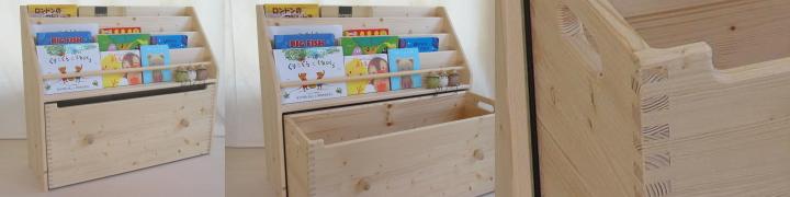 おもちゃ箱付き絵本立て2(OD-154)