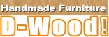 手作り家具工房D-Wood!(でぃーうっど)